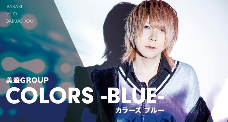 COLORS -BLUE-