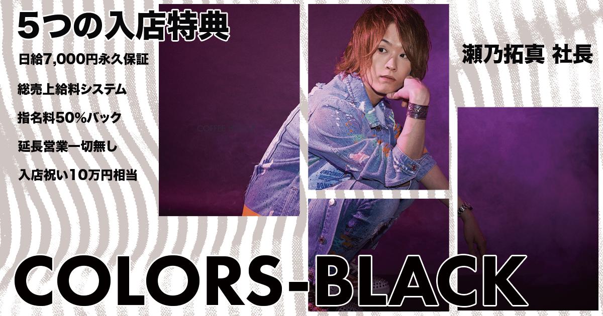 COLORS -BLACK-