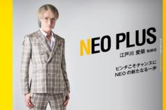 OPENING INTERVIEW NEO PLUS 江戸川愛蘭取締役