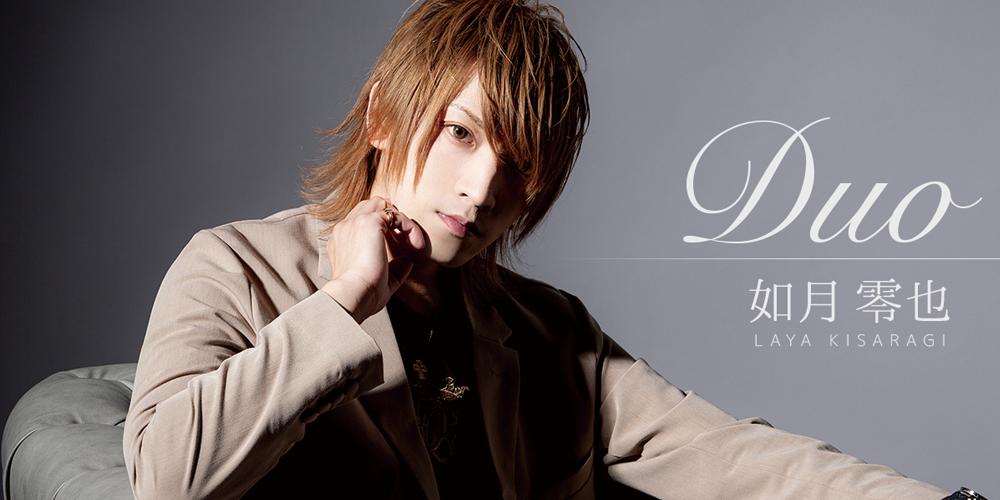 歌舞伎町ホストクラブ DeZon -Duo-如月零也(きさらぎ さや)代表メッセージ