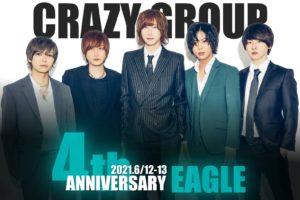 club EAGLE  4th Anniversary  6/12(土) 13(日)2Days!