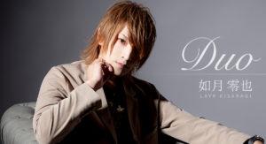 【グラビア】DeZon -Duo- 如月零也