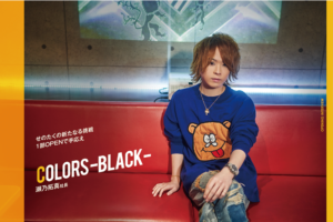 SPECIAL INTERVIEW COLORS -BLACK-(カラーズブラック)瀬乃拓真社長