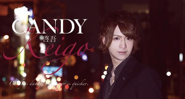 CANDY 啓吾