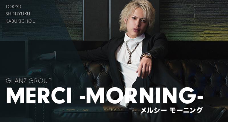 Merci -morning-