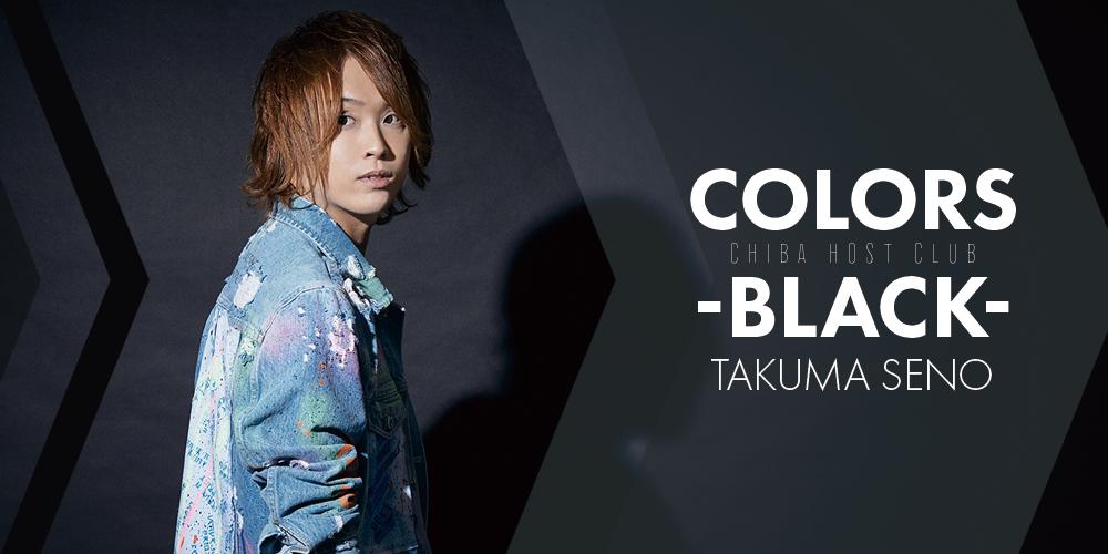 千葉ホストクラブ COLORS-BLACK-瀬乃拓真 社長メッセージ