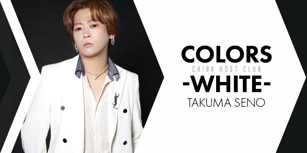 千葉ホストクラブ COLORS -WHITE-代表取締役 月島きらりメッセージ
