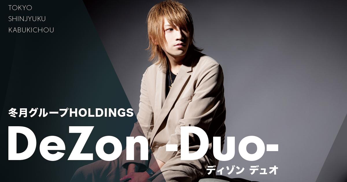 DeZon -Duo-