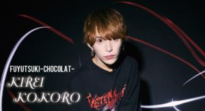 【グラビア】FUYUTSUKI-Chocolat- 心綺麗