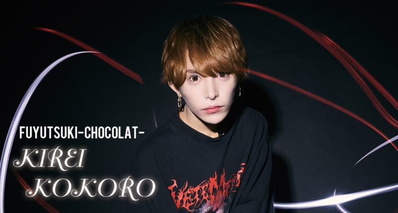 FUYUTSUKI-Chocolat- 心綺麗