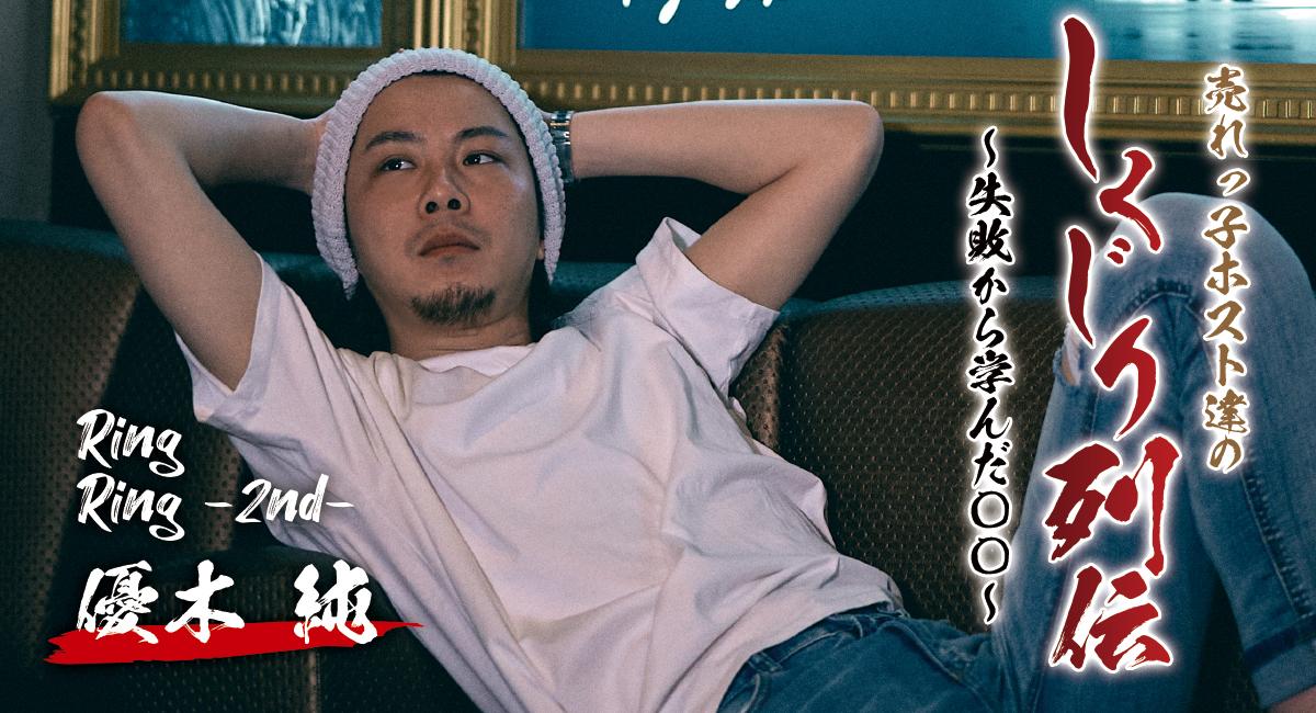 Ring/Ring-2nd- 優木純