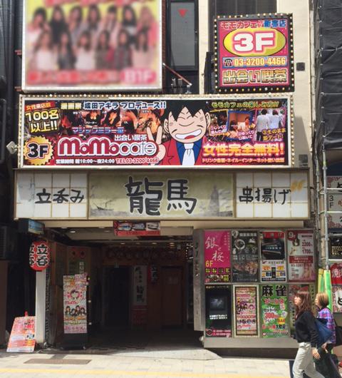 モモカフェ 歌舞伎町
