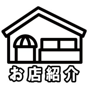 ホストクラブお店紹介