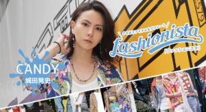 クセありアイテムをデコレート「Fashionista」 -CANDY 城田晃史-