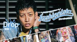 クセありアイテムをデコレート「Fashionista」 -Drop 獅龍仁-