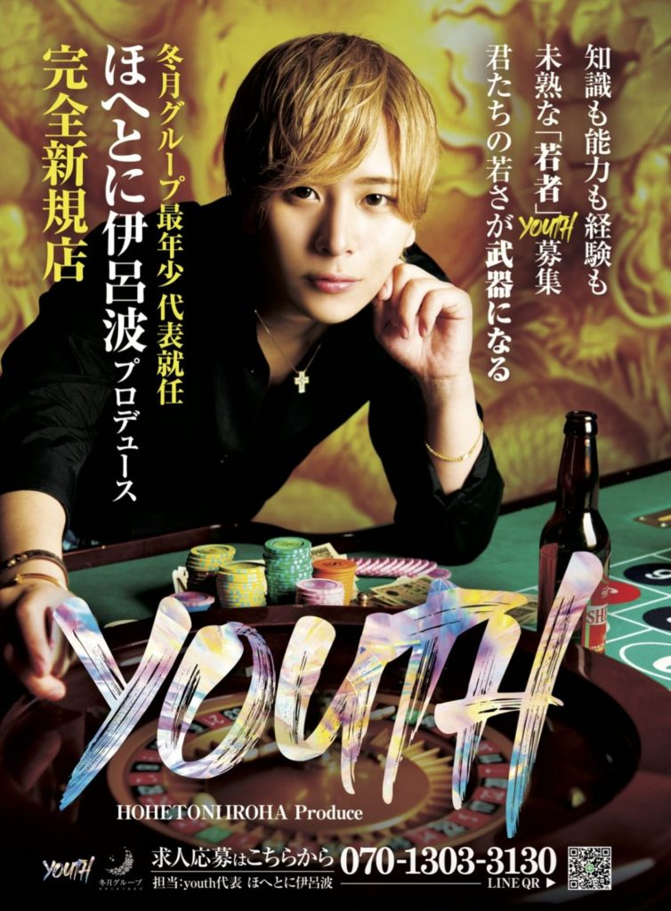 歌舞伎町 冬月 Youth