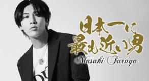 日本一に最も近い男 FUYUTSUKI-PARTY- 降矢まさき