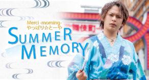 SUMMER MEMORY Merci -morning-やっぱり☆とーや