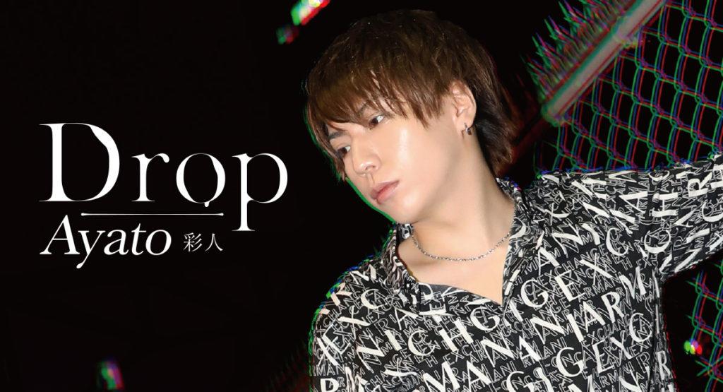 Drop 彩人