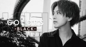 【グラビア】COLORS -BLACK- 佳