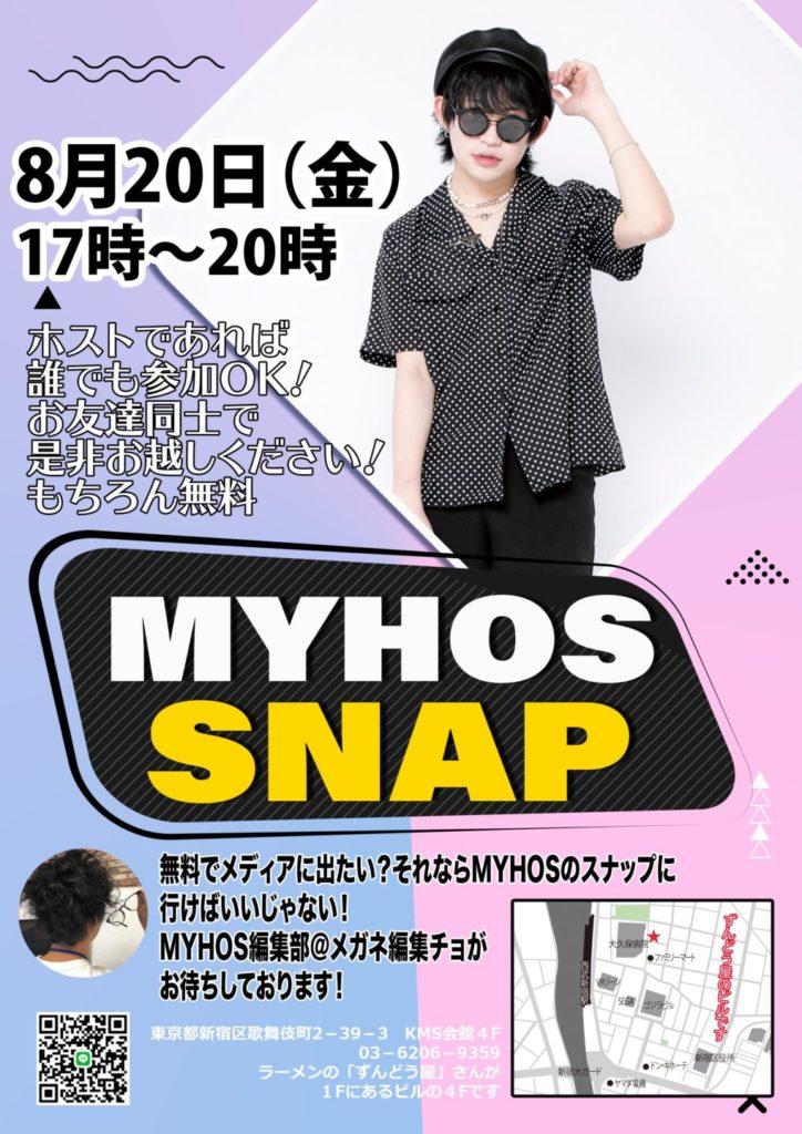 MYHOS snap