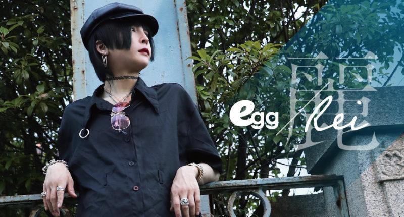 Egg 麗