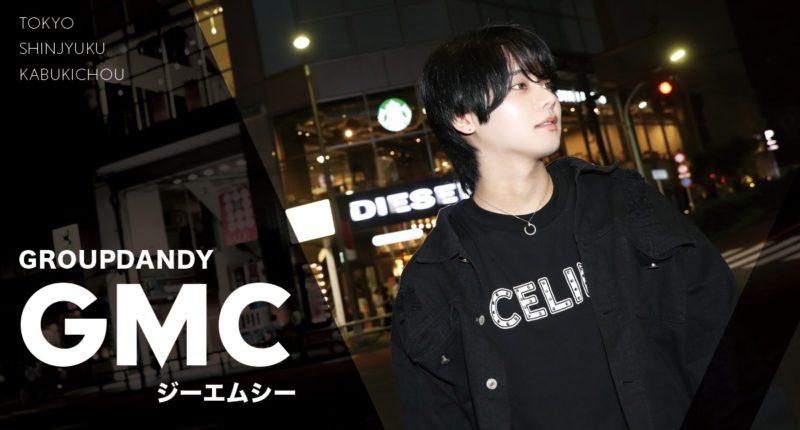 歌舞伎町ホストクラブ GMC