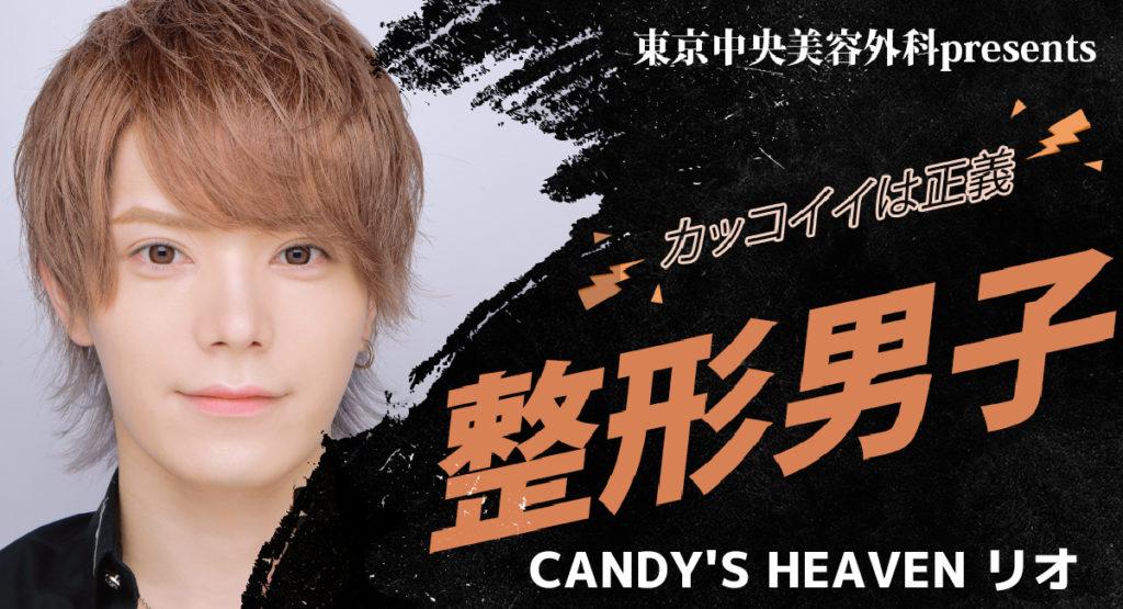 CANDY'S HEAVEN リオ