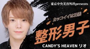 カッコイイは正義 整形男子vol.34 CANDY'S HEAVEN リオ