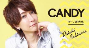 【グラビア】CANDY 一ノ瀬大地