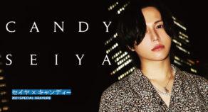 【グラビア】CANDY セイヤ