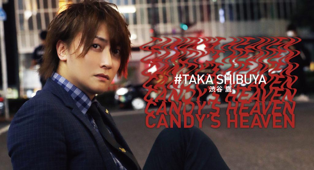 CANDY'S HEAVEN 渋谷鷹