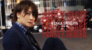【グラビア】CANDY'S HEAVEN 渋谷鷹