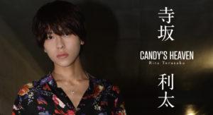 【グラビア】CANDY'S HEAVEN 寺坂利太