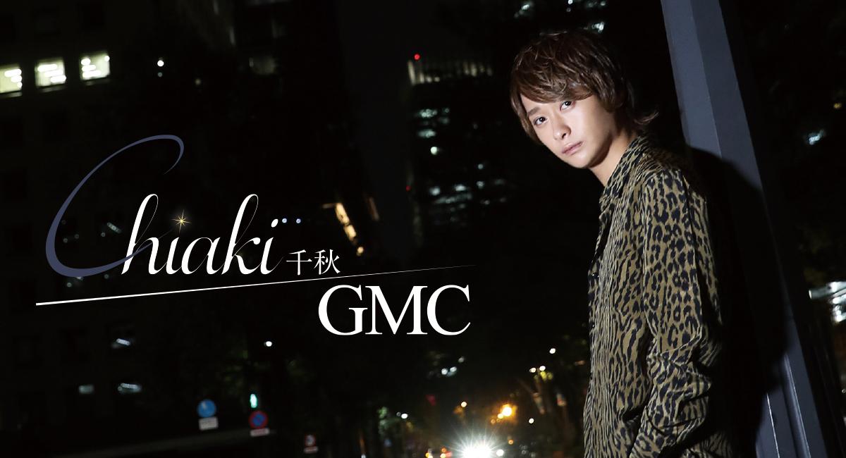 GMC 千秋